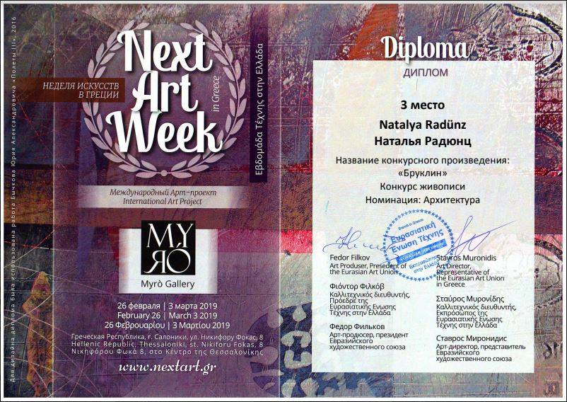 "3. Platz für ""Brooklyn"" Next Art Week in Greece 2019"